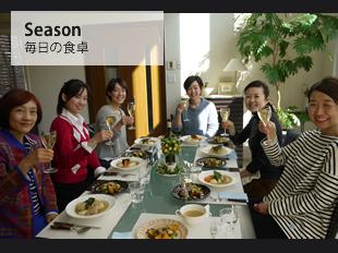 自然と四季を体感する料理教室「湘南Salon」